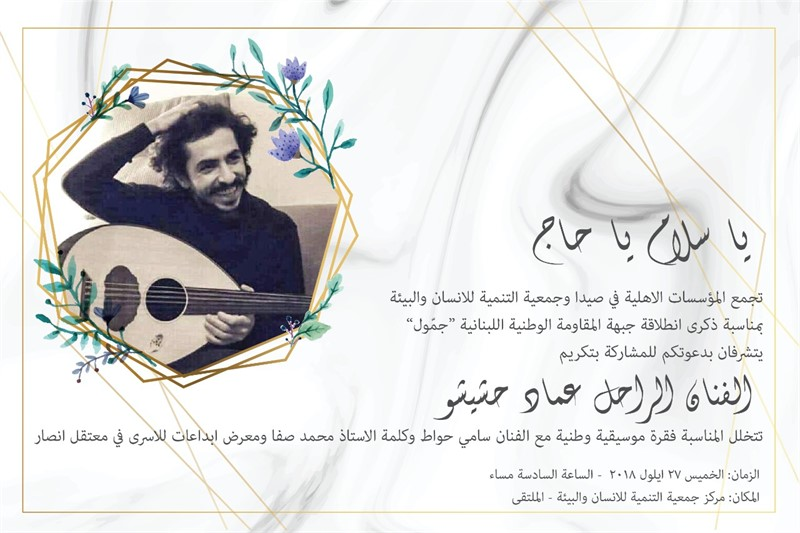 تكريم الفنان الراحل عماد حشيشو في صيدا في ذكرى جمول