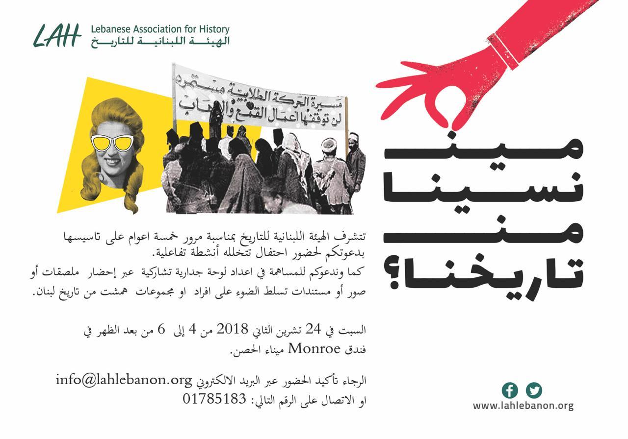 الهيئة اللبنانية للتاريخ تدعوكم  لاحتفال لمناسبة مرور خمسة اعوام على تأسيسها