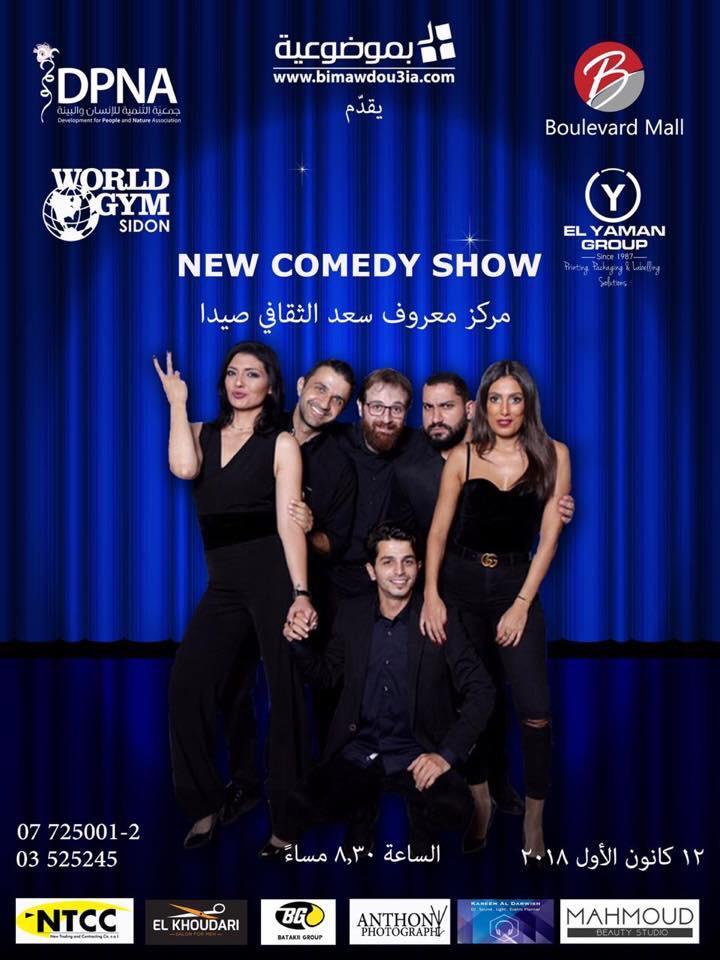 تأجيل عرض New Comedy Show الى الأربعاء المقبل في ١٢ كانون الأول