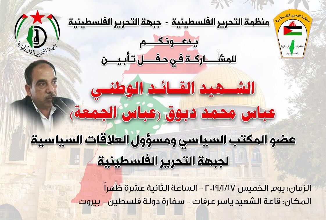 حفل تأبين للشهيد القائد عباس محمد دبوق (عباس الجمعة)