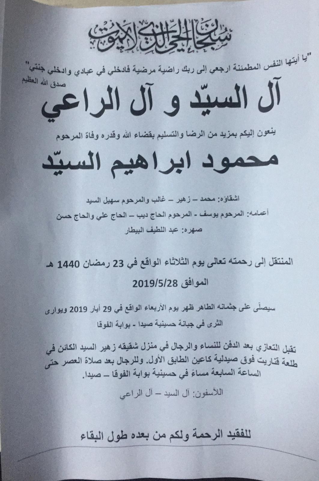 وفاة محمود ابراهيم السيد