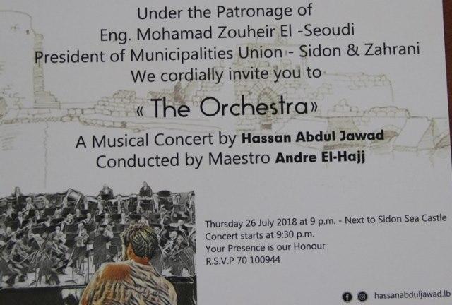 أسامة سعد يتلقى دعوة لحضور حفل موسيقي تحت عنوان