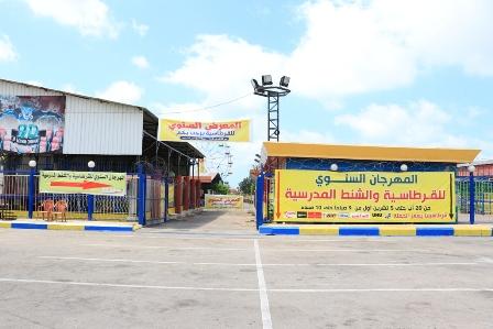 المعرض السنوي الأوفر للقرطاسية في صيدا - مدينة المرح
