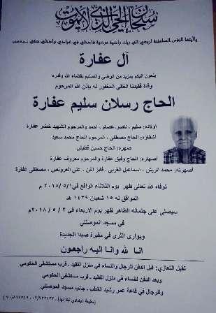 وفاة الحاج رسلان سليم عفارة