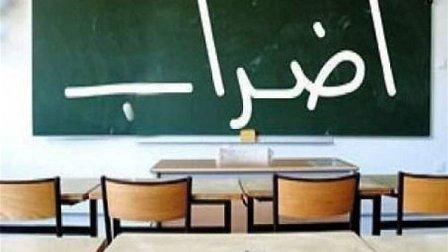 لجنة الاساتذة المتعاقدين في التعليم المهني والتقني اعلنت الاضراب العام غدا