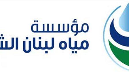 اضراب لمستخدمي مياه لبنان الشمالي الاربعاء