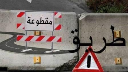 تدابير سير من محاذاة جسر خلده باتجاه مفرق عرمون