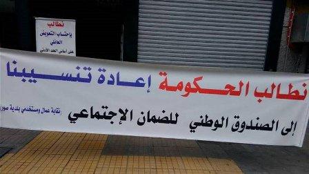 عمال وموظفو البلديات في النبطية في الشارع ويهددون بالتصعيد ...