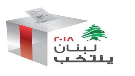 الحياة: لبنان ينتخب برلمانه اليوم بعد احتدام التعبئة