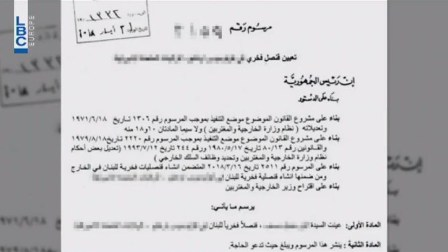 الخارجية أرسلت مرسوم القناصل الفخريين الى وزارة المال لتوقيع الوزير عليه