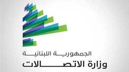 وزارة الاتصالات تحوّل 120 مليون دولار الى حساب الخزينة العامة