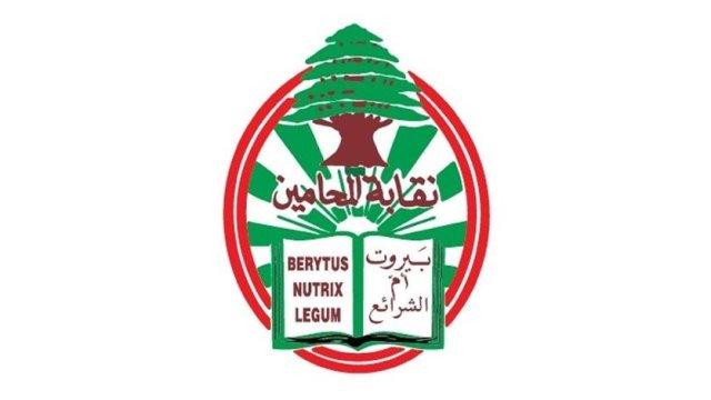 بالفيديو... نقابة المحامين تقدم بابور الموت إخبارا إلى المحقق العدلي في ملف مرفأ بيروت