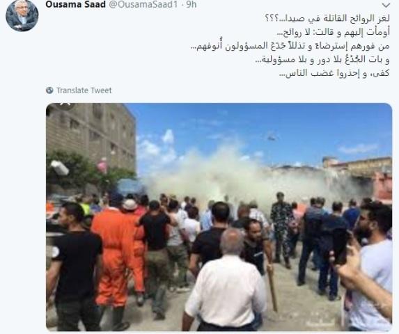 أسامة سعد على تويتر: الروائح قاتلة في صيدا ...واحذروا غضب الناس