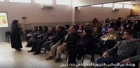 ورشة عن الأساليب التربوية الحديثة في بنت جبيل