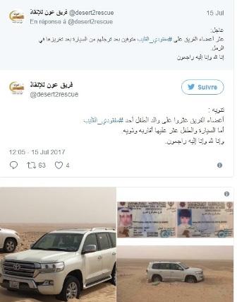 مأساة كويتي قضى نحبه وطفله عطشا في صحراء السعودية