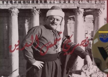 عالعالى الدار- نصرى شمس الدين