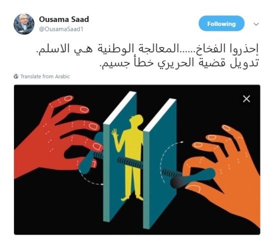 أسامة سعد على تويتر: تدويل قضية الحريري خطأ جسيم