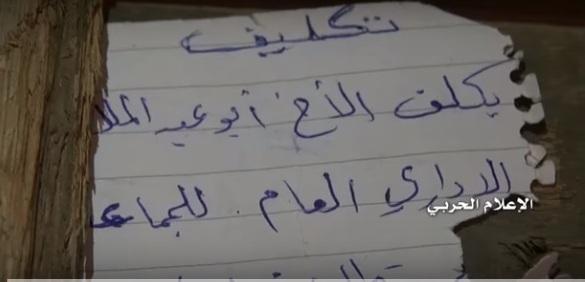 هذا ما كتبه ابو مالك التلي بخط يده