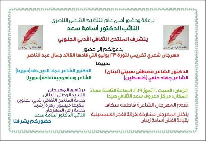 مهرجان شعري تكريمي لثورة 23 يوليو بدعوة من المنتدى الثقافي الأدبي الجنوبي وبرعاية النائب الدكتور أسامة سعد