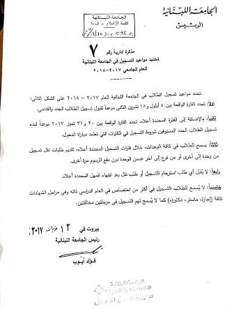 الجامعة اللبنانية: ممنوع التسجيل في اختصاصين