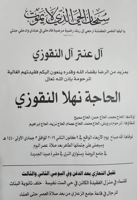 وفاة الحاجة نهلا النقوزي، الدفن بعد صلاة عصر يوم الإربعاء 9 كانون الثاني 2019