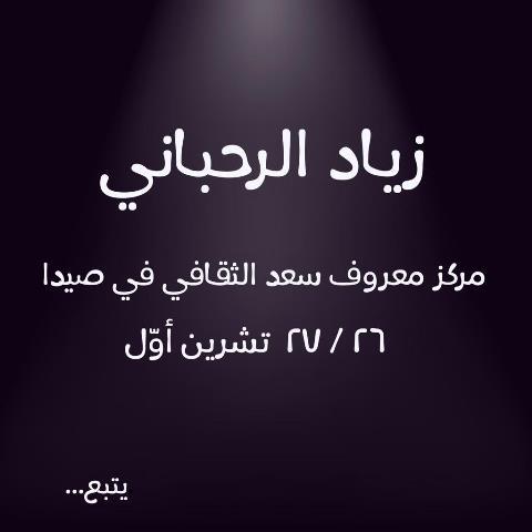 زياد الرحباني في مركز معروف سعد الثقافي في صيدا 26/27 تشرين الأول