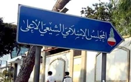 التمديد للمجلس الشيعي: التصحيح الممنوع!