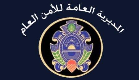 الأمن العام يوقف لبنانياً لإنتمائه الى تنظيم إرهابي والتحاقه بصفوفه في الرقة والموصل
