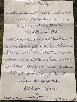 القائد العسكري لـ«النصرة» قتل .. لم يقتل .. انشق!