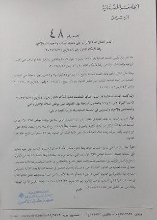 تعميم رقم 48 نتائج أعمال لجنة الإشراف على تحديد الرواتب والتعويضات والأجور وفقاً لأحكام قانون رقم 46 تاريخ 21/7/2017