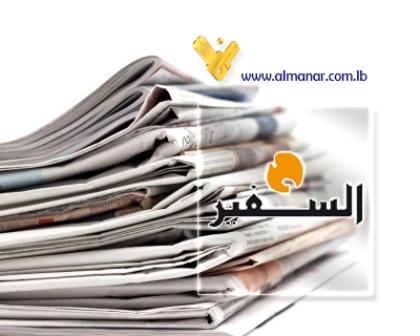 عناوين الصحف اللبنانية الصادرة يوم السبت في 17 تشرين الاول 2015