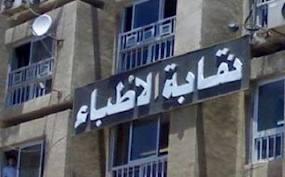 نقابتا الأطباء والصيادلة تَعِدان أبو فاعور بعدم مخالفة تطبيق الوصفة الطبية