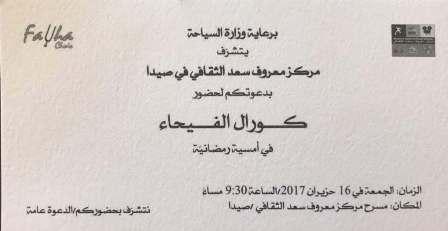 دعوة لحضور