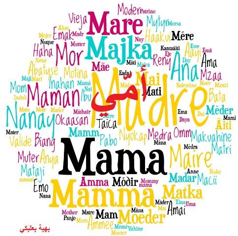 بالصورة.. أمي بكل لغات العالم