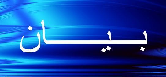 قيادة الفصائل الفلسطينية عقدت اجتماعا استثنائيا في البداوي: سنقضي على ظاهرة إنتشار المخدرات في مجتمعنا
