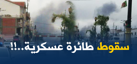 تحطم طائرة عسكرية جزائرية قرب مطار بوفاريك