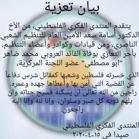 المنتدى الفكري الفلسطيني ينعي المناضل  الراحل محمد ظاهر