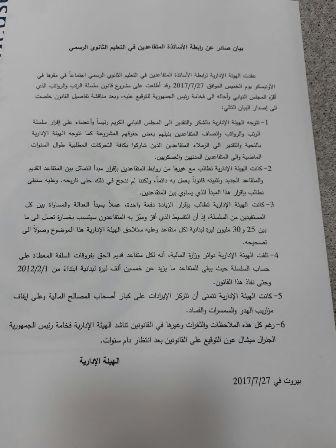 بيان صادر عن نقابة الاساتذة والمتعاقدين في التعليم الثانوي الرسمي