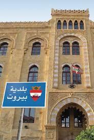 فيديو.. بلدية بيروت تمنع المواطنين من استخدام الأملاك العامة لأغراض خاصة!