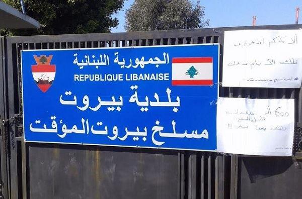 قرار من بلدية بيروت بنقل مسلخ بيروت الى الشويفات