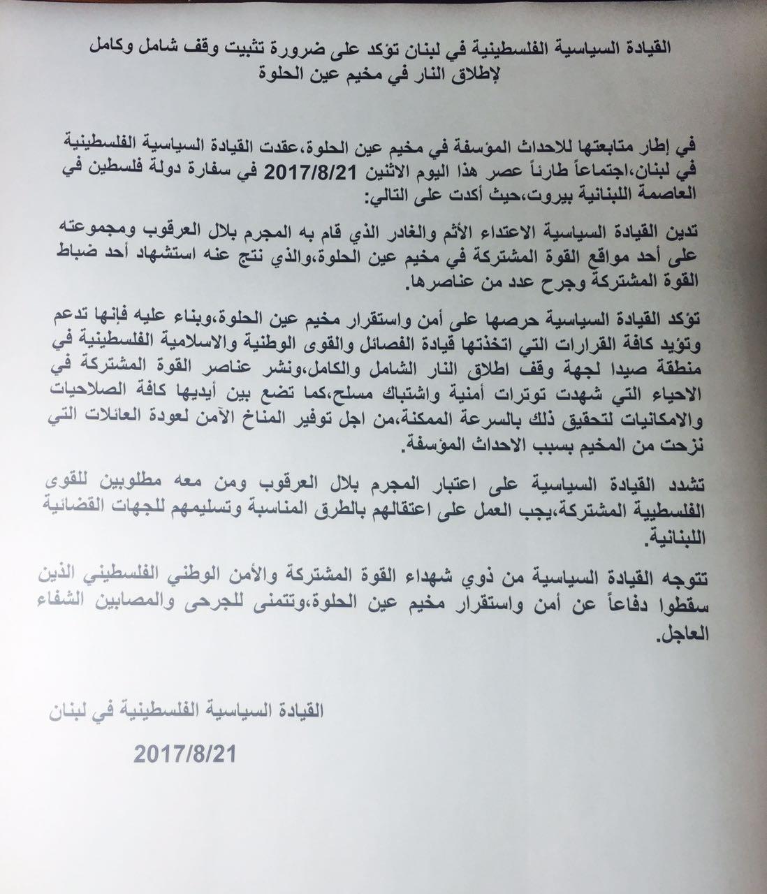 القيادة السياسية الفلسطينية تؤكد تثبيت وقف اطلاق النار في مخيم عين الحلوة