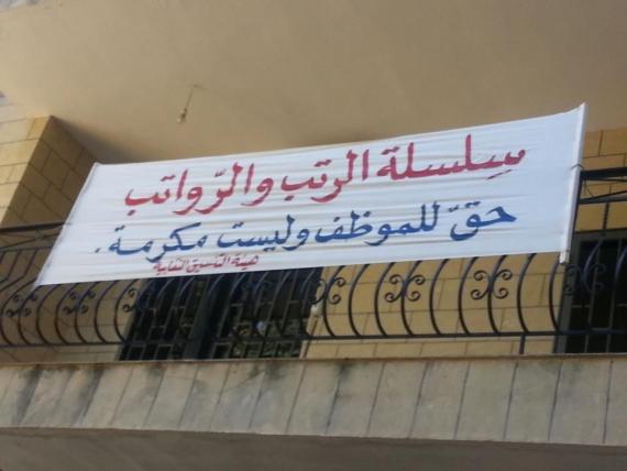 هيئة التنسيق النقابية تعلن الإضراب الشامل والإعتصام يوم الأربعاء ١٧ الجاري.