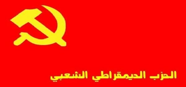 بيان صادر عن الحزب الدبمقراطي الشعبي في لبنان
