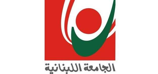 كليات الجامعة اللبنانية بصيدا أعلنت التوقف عن الدروس غدا بسبب الأوضاع الأمنية