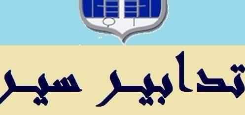 قوى الأمن: تدابير سير بسبب تعبيد طريق بمحاذاة جسر خلدة غدا