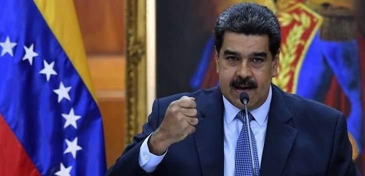 مادورو: عصر إمبراطورية الولايات المتحدة المجنونة قد ولى