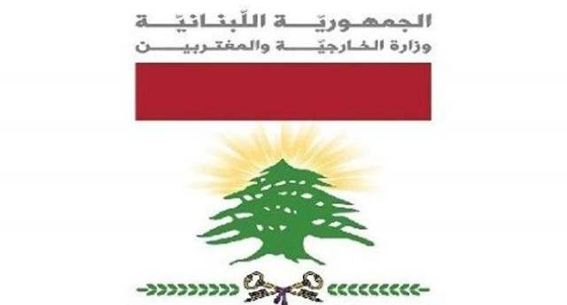 الخارجية:غدا تنطلق عملية اقتراع اللبنانيين في الخارج بمرحلة تشمل 6 دول عربية