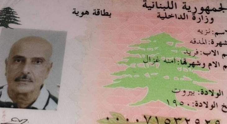 تعميم صورة بطاقة هوية نزيه فريد المدقه الذي عثر عليه جثة داخل سيارته