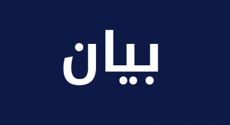 مستخدمو مياه لبنان الجنوبي: لشطب اي بند ب مشروع الموزانة يتعلق بالمؤسسات العامة الاستثمارية