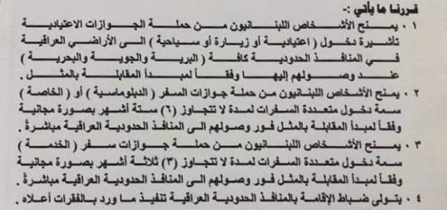 اعفاء اللبنانيين من